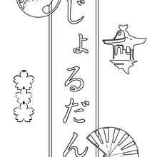 Jordan - Coloriage - Coloriage PRENOMS - Coloriage PRENOMS EN JAPONAIS - Coloriage PRENOMS EN JAPONAIS LETTRE J