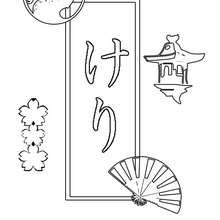 Kelly - Coloriage - Coloriage PRENOMS - Coloriage PRENOMS EN JAPONAIS - Coloriage PRENOMS EN JAPONAIS LETTRE K