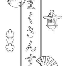 Maxence - Coloriage - Coloriage PRENOMS - Coloriage PRENOMS EN JAPONAIS - Coloriage PRENOMS EN JAPONAIS LETTRE M