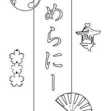 Mélanie - Coloriage - Coloriage PRENOMS - Coloriage PRENOMS EN JAPONAIS - Coloriage PRENOMS EN JAPONAIS LETTRE M