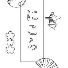 Nicolas - Coloriage - Coloriage PRENOMS - Coloriage PRENOMS EN JAPONAIS - Coloriage PRENOMS EN JAPONAIS LETTRE N