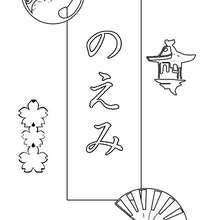 Noémie - Coloriage - Coloriage PRENOMS - Coloriage PRENOMS EN JAPONAIS - Coloriage PRENOMS EN JAPONAIS LETTRE N