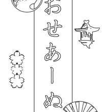 Océane - Coloriage - Coloriage PRENOMS - Coloriage PRENOMS EN JAPONAIS - Coloriage PRENOMS EN JAPONAIS LETTRE O