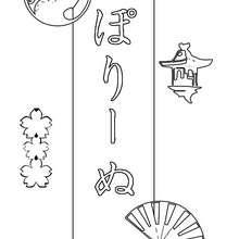 Pauline - Coloriage - Coloriage PRENOMS - Coloriage PRENOMS EN JAPONAIS - Coloriage PRENOMS EN JAPONAIS LETTRE P
