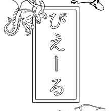 Pierre - Coloriage - Coloriage PRENOMS - Coloriage PRENOMS EN JAPONAIS - Coloriage PRENOMS EN JAPONAIS LETTRE P