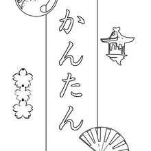 Quentin - Coloriage - Coloriage PRENOMS - Coloriage PRENOMS EN JAPONAIS - Coloriage PRENOMS EN JAPONAIS LETTRE Q