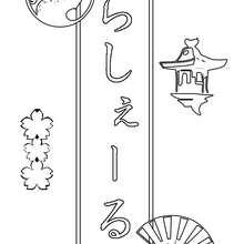 Rachel - Coloriage - Coloriage PRENOMS - Coloriage PRENOMS EN JAPONAIS - Coloriage PRENOMS EN JAPONAIS LETTRE R