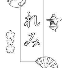 Remy - Coloriage - Coloriage PRENOMS - Coloriage PRENOMS EN JAPONAIS - Coloriage PRENOMS EN JAPONAIS LETTRE R