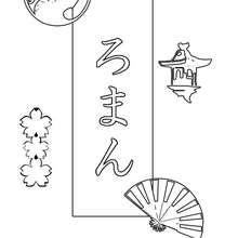 Romain - Coloriage - Coloriage PRENOMS - Coloriage PRENOMS EN JAPONAIS - Coloriage PRENOMS EN JAPONAIS LETTRE R