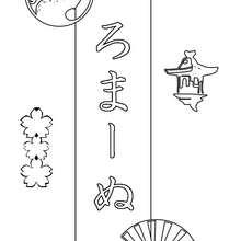 Romane - Coloriage - Coloriage PRENOMS - Coloriage PRENOMS EN JAPONAIS - Coloriage PRENOMS EN JAPONAIS LETTRE R