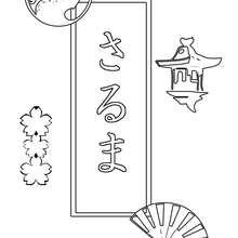 Salma - Coloriage - Coloriage PRENOMS - Coloriage PRENOMS EN JAPONAIS - Coloriage PRENOMS EN JAPONAIS LETTRE S