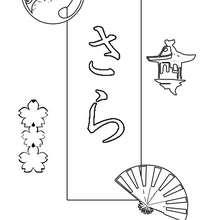 Sarah - Coloriage - Coloriage PRENOMS - Coloriage PRENOMS EN JAPONAIS - Coloriage PRENOMS EN JAPONAIS LETTRE S
