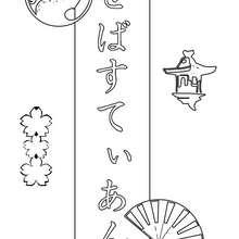 Sébastien - Coloriage - Coloriage PRENOMS - Coloriage PRENOMS EN JAPONAIS - Coloriage PRENOMS EN JAPONAIS LETTRE S