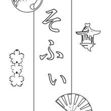 Sophie - Coloriage - Coloriage PRENOMS - Coloriage PRENOMS EN JAPONAIS - Coloriage PRENOMS EN JAPONAIS LETTRE S