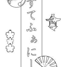 Stéphanie - Coloriage - Coloriage PRENOMS - Coloriage PRENOMS EN JAPONAIS - Coloriage PRENOMS EN JAPONAIS LETTRE S