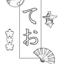 Théo - Coloriage - Coloriage PRENOMS - Coloriage PRENOMS EN JAPONAIS - Coloriage PRENOMS EN JAPONAIS LETTRE T