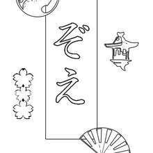 Zoé - Coloriage - Coloriage PRENOMS - Coloriage PRENOMS EN JAPONAIS - Coloriage PRENOMS EN JAPONAIS LETTRE Z