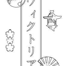Victoria - Coloriage - Coloriage PRENOMS - Coloriage PRENOMS EN JAPONAIS - Coloriage PRENOMS EN JAPONAIS LETTRE V