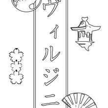 Virginie - Coloriage - Coloriage PRENOMS - Coloriage PRENOMS EN JAPONAIS - Coloriage PRENOMS EN JAPONAIS LETTRE V