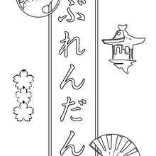 Brendan - Coloriage - Coloriage PRENOMS - Coloriage PRENOMS EN JAPONAIS - Coloriage PRENOMS EN JAPONAIS LETTRE B