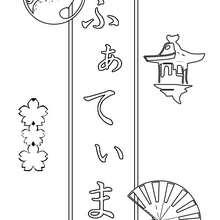 Fatima - Coloriage - Coloriage PRENOMS - Coloriage PRENOMS EN JAPONAIS - Coloriage PRENOMS EN JAPONAIS LETTRE F