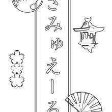 Samuel - Coloriage - Coloriage PRENOMS - Coloriage PRENOMS EN JAPONAIS - Coloriage PRENOMS EN JAPONAIS LETTRE S