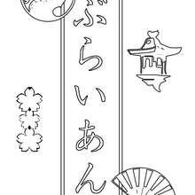 Brian - Coloriage - Coloriage PRENOMS - Coloriage PRENOMS EN JAPONAIS - Coloriage PRENOMS EN JAPONAIS LETTRE B
