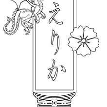 Erika - Coloriage - Coloriage PRENOMS - Coloriage PRENOMS EN JAPONAIS - Coloriage PRENOMS EN JAPONAIS LETTRE E