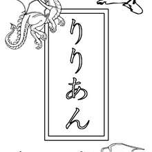 Lilian - Coloriage - Coloriage PRENOMS - Coloriage PRENOMS EN JAPONAIS - Coloriage PRENOMS EN JAPONAIS LETTRE L