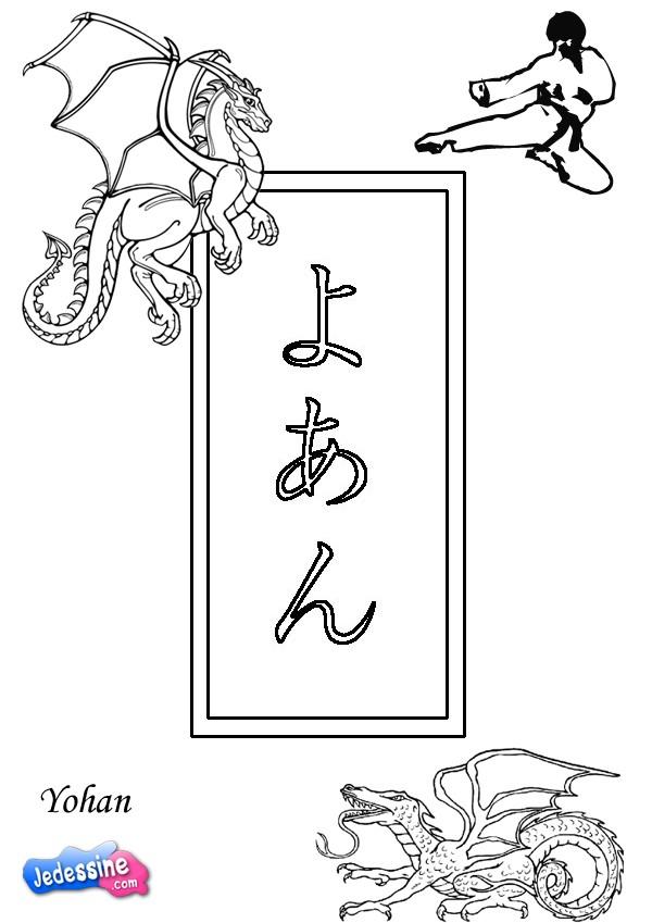 Coloriages yohan - Prenom en dessin ...