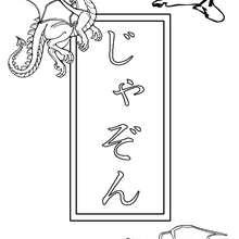 Jason - Coloriage - Coloriage PRENOMS - Coloriage PRENOMS EN JAPONAIS - Coloriage PRENOMS EN JAPONAIS LETTRE J