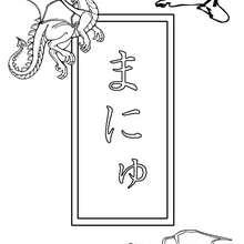 Manu - Coloriage - Coloriage PRENOMS - Coloriage PRENOMS EN JAPONAIS - Coloriage PRENOMS EN JAPONAIS LETTRE M