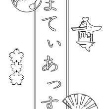 Mathias - Coloriage - Coloriage PRENOMS - Coloriage PRENOMS EN JAPONAIS - Coloriage PRENOMS EN JAPONAIS LETTRE M