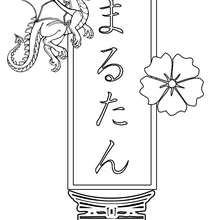 Martin - Coloriage - Coloriage PRENOMS - Coloriage PRENOMS EN JAPONAIS - Coloriage PRENOMS EN JAPONAIS LETTRE M