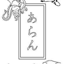 Alain - Coloriage - Coloriage PRENOMS - Coloriage PRENOMS EN JAPONAIS - Coloriage PRENOMS EN JAPONAIS LETTRE A