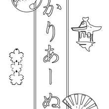 Karianne - Coloriage - Coloriage PRENOMS - Coloriage PRENOMS EN JAPONAIS - Coloriage PRENOMS EN JAPONAIS LETTRE K