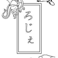 Roger - Coloriage - Coloriage PRENOMS - Coloriage PRENOMS EN JAPONAIS - Coloriage PRENOMS EN JAPONAIS LETTRE R