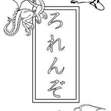 Lorenzo - Coloriage - Coloriage PRENOMS - Coloriage PRENOMS EN JAPONAIS - Coloriage PRENOMS EN JAPONAIS LETTRE L