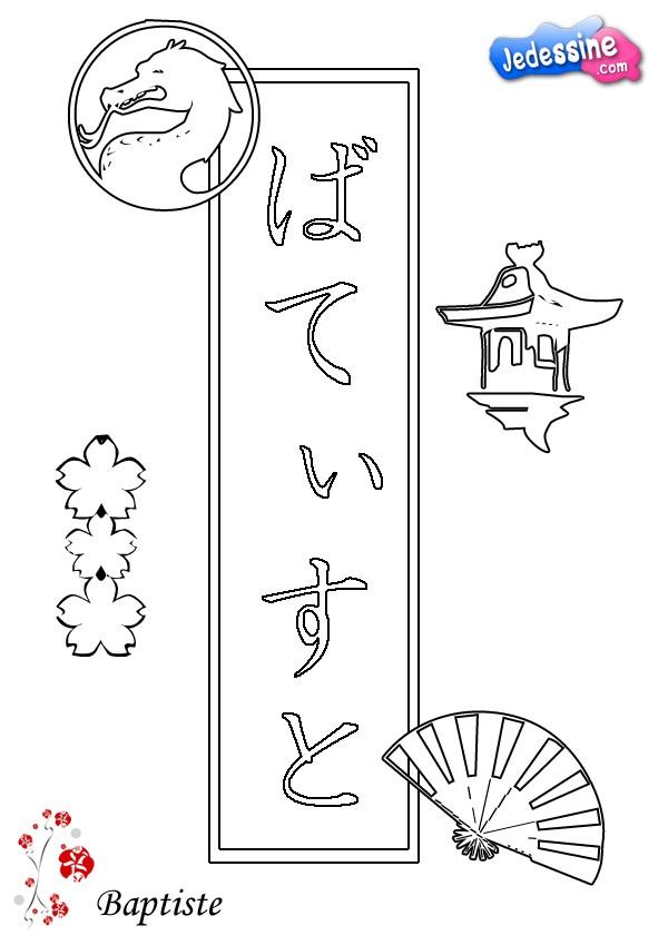 Prénom en Japonais : Baptiste - version 2