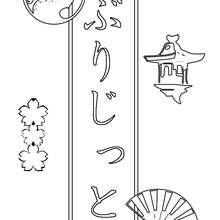 Brigitte - Coloriage - Coloriage PRENOMS - Coloriage PRENOMS EN JAPONAIS - Coloriage PRENOMS EN JAPONAIS LETTRE B