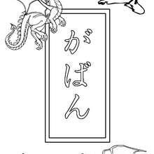 Gabin - Coloriage - Coloriage PRENOMS - Coloriage PRENOMS EN JAPONAIS - Coloriage PRENOMS EN JAPONAIS LETTRE G