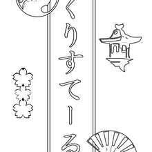 Christel - Coloriage - Coloriage PRENOMS - Coloriage PRENOMS EN JAPONAIS - Coloriage PRENOMS EN JAPONAIS LETTRE C