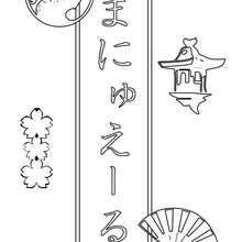 Manuel - Coloriage - Coloriage PRENOMS - Coloriage PRENOMS EN JAPONAIS - Coloriage PRENOMS EN JAPONAIS LETTRE M