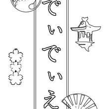 Didier - Coloriage - Coloriage PRENOMS - Coloriage PRENOMS EN JAPONAIS - Coloriage PRENOMS EN JAPONAIS LETTRE D