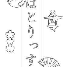 Prénom en Japonais : Patrice