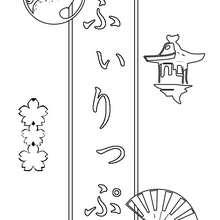 Philippe - Coloriage - Coloriage PRENOMS - Coloriage PRENOMS EN JAPONAIS - Coloriage PRENOMS EN JAPONAIS LETTRE P