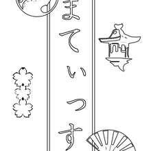 Mathys - Coloriage - Coloriage PRENOMS - Coloriage PRENOMS EN JAPONAIS - Coloriage PRENOMS EN JAPONAIS LETTRE M