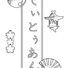 Titouan - Coloriage - Coloriage PRENOMS - Coloriage PRENOMS EN JAPONAIS - Coloriage PRENOMS EN JAPONAIS LETTRE T